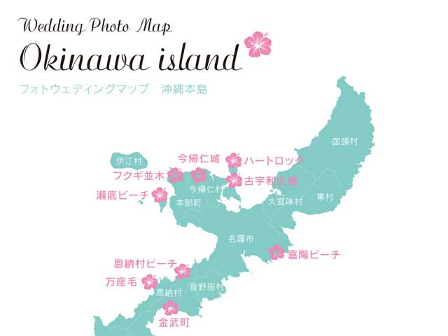 沖縄北部の撮影スポット