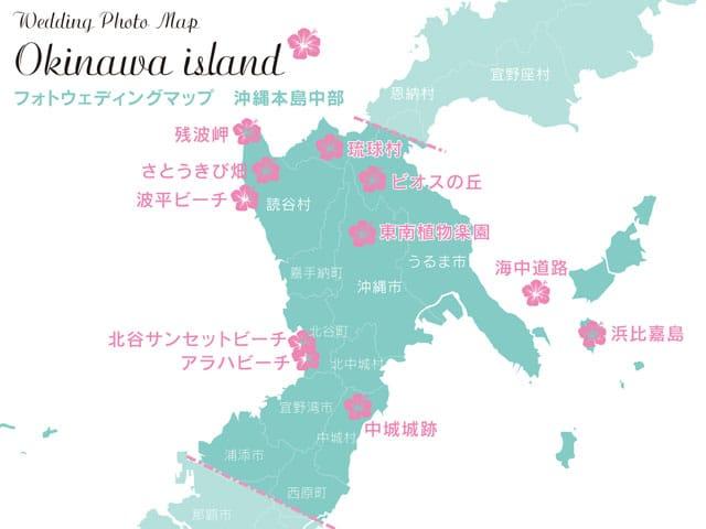 絶景スポット,沖縄中部のロケーションフォトスポット