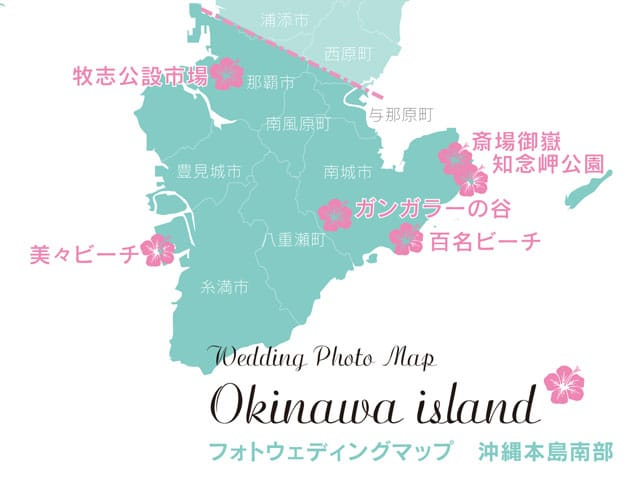 絶景スポット,沖縄本島南部