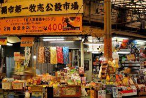 絶景スポット,沖縄特有の食文化に触れながらレトロな風情を楽しめる牧志公設市場