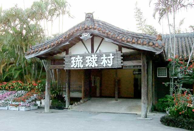 恩納村 琉球村|沖縄ウェディングオンライン