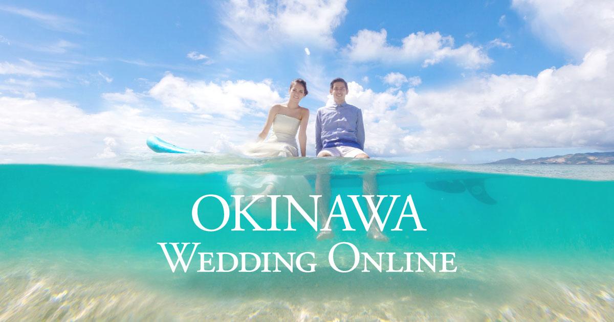 2016年1月から11月までのユーザー利用アンケート調査結果で ユーザーの95.2%の方に100点以上の評価を頂いた エメラルドオーシャンウェディング〔沖縄〕のフォトウェディング