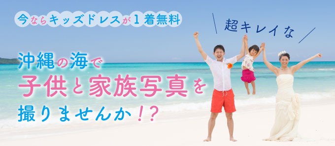 家族写真を沖縄で!子供と残す思い出のビーチフォトウェディング