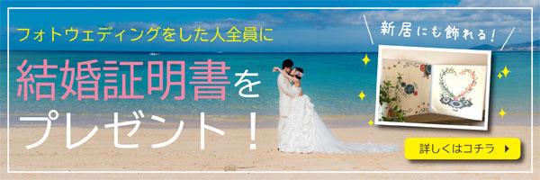 結婚証明書,フォトウェディング,沖縄