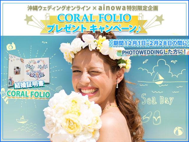 【2018年2月28日まで】コーラルフォリオ(結婚証明書)プレゼントキャンペーン!