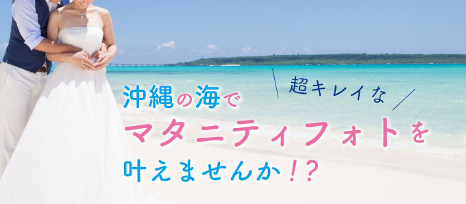 沖縄の海でマタニティフォトウェディングを叶えませんか?