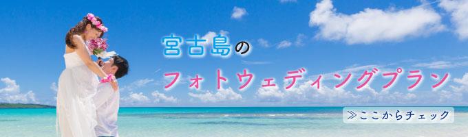 宮古島のフォトウェディングプラン一覧へのバナー
