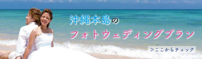 沖縄でマタニティフォトウェディング_沖縄のプランバナー