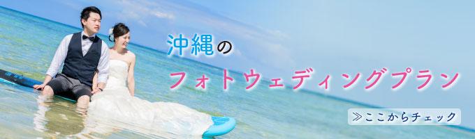沖縄のビーチフォトプラン一覧へのバナー