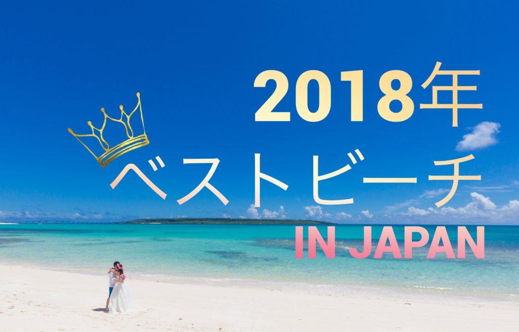 日本のベストビーチ2018年