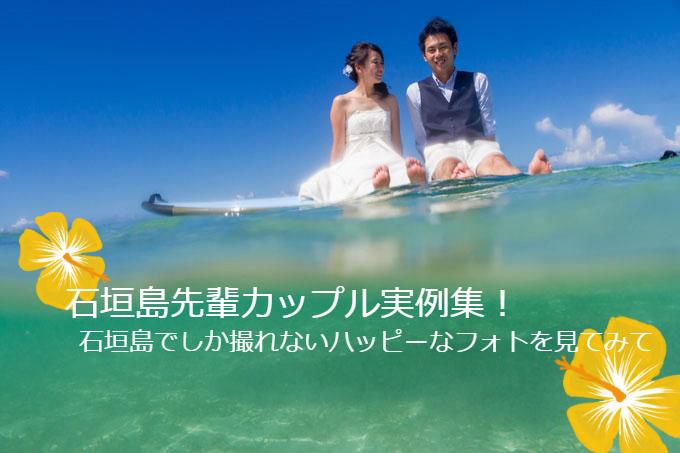 石垣島フォトウェディング先輩カップル実例集