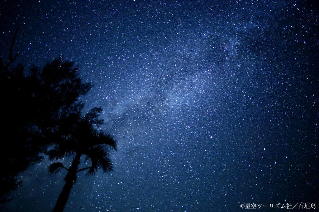 西表石垣国立公園(沖縄県/石垣市・竹富町)が日本初の「星空保護区」に!