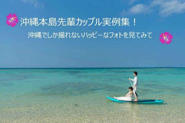 沖縄本島フォトウェディング先輩カップル実例集