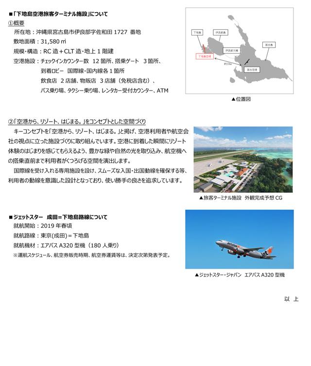 下地島空港(沖縄県宮古島市)3月30日開業、春頃よりジェットスター・ジャパンが成田~下地島線を就航