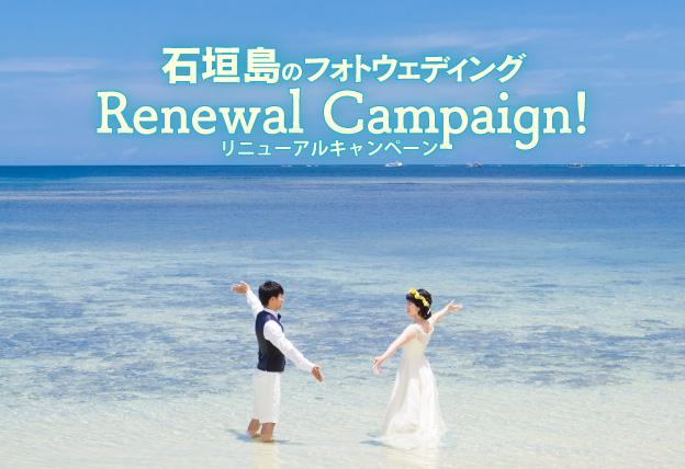石垣島フォトウェディングプランがリニューアル!撮影プランがさらに充実