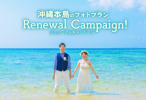 沖縄本島フォトウェディングプランがリニューアル!撮影プランがさらに充実