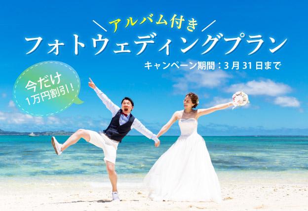 期間限定キャンペーン!沖縄でアルバムが付いたビーチフォトウェディングができる