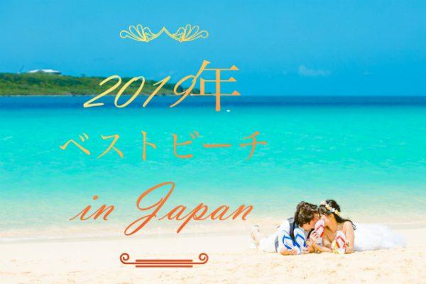 2019年日本のベストビーチ発表。1位は与那覇前浜ビーチ