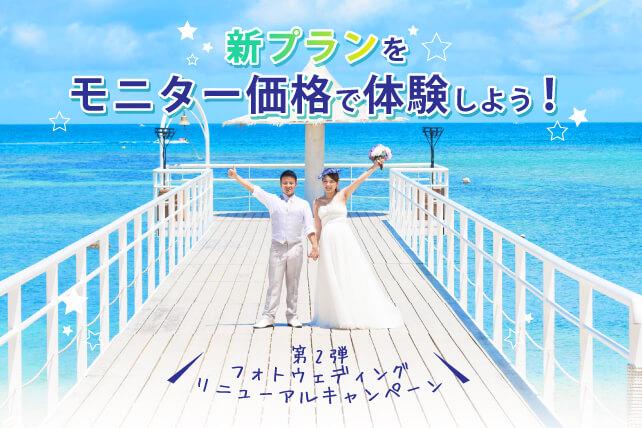 【キャンペーン終了】沖縄・石垣・宮古の新プランをモニター料金で体験!