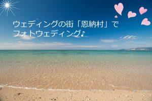 恩納村天然ビーチ 沖縄ウェディングオンライン
