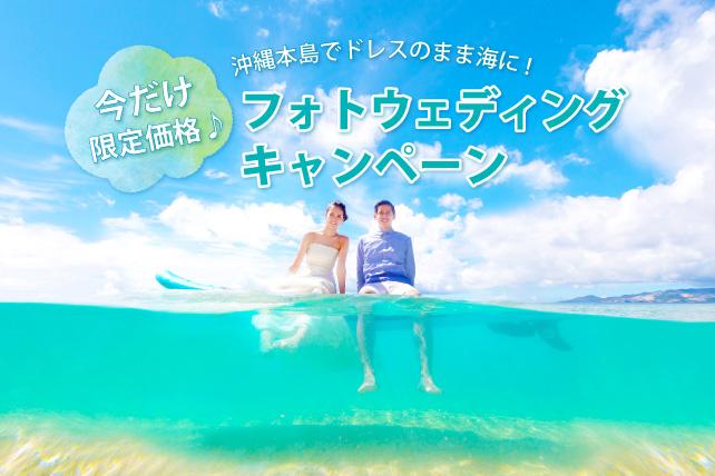 ドレスのまま沖縄の海に入る一番良い季節到来!トラッシュザドレスプランキャンペーン