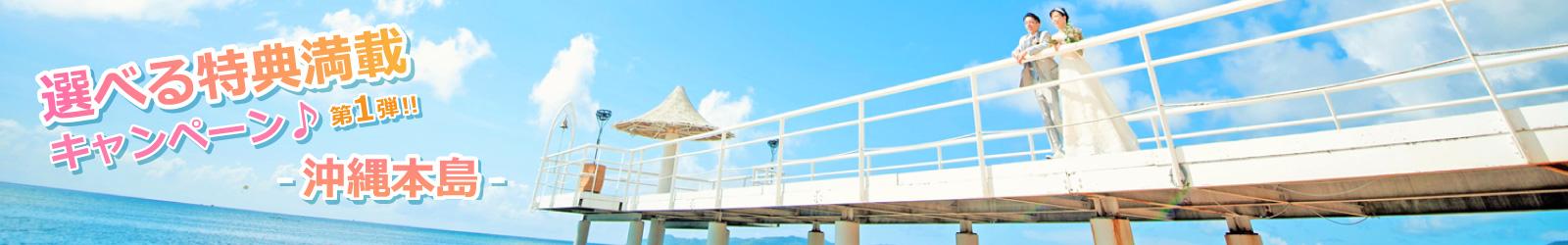 沖縄ロケーションフォトウェディング ライトプラン