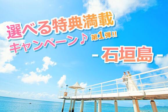 〔期間限定:石垣島〕選べる特典満載キャンペーン2020♪第1弾!!