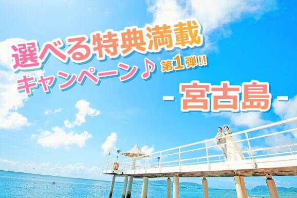 〔期間限定:宮古島〕選べる特典満載キャンペーン2020♪第1弾!!