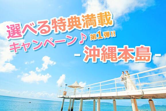 〔期間限定:沖縄本島〕選べる特典満載キャンペーン2020♪第1弾!!