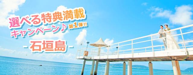 ロケーションフォトプラン 沖縄神秘コース