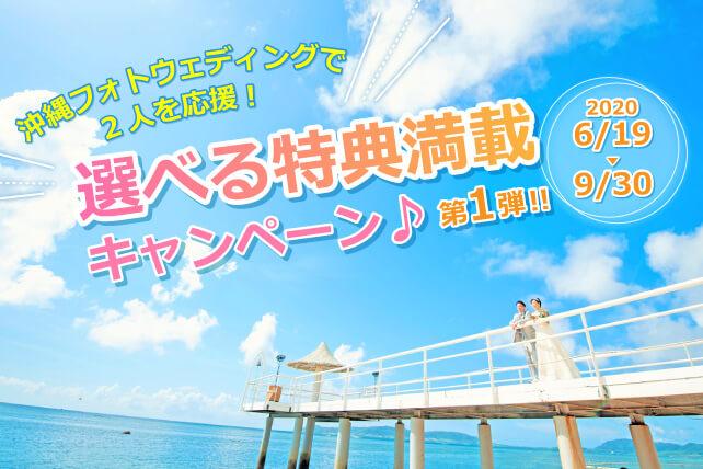 〔期間限定〕選べる特典満載キャンペーン2020♪第1段!!