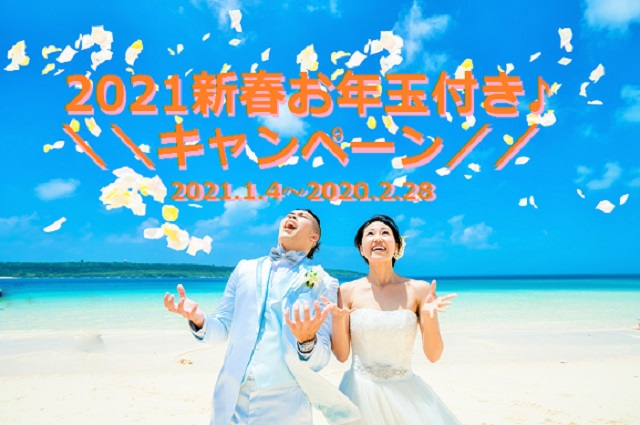 【キャンペーン終了】沖縄フォトウェディングで2人を応援!!2021新春お年玉付きキャンペーン♪