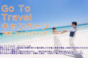 go to travl campaign