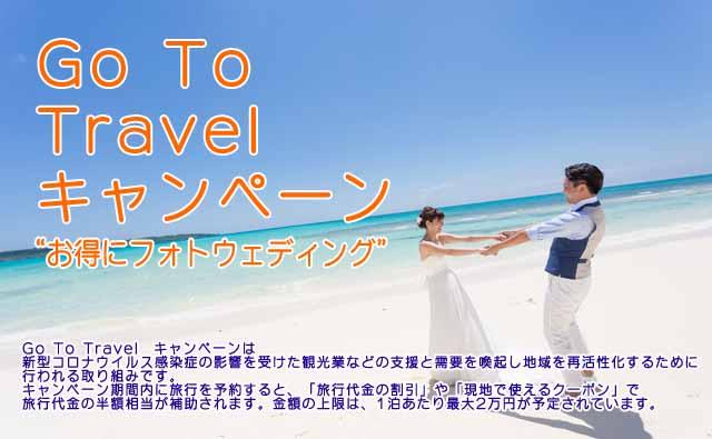 「Go Toトラベルキャンペーン」でお得に沖縄フォトウェディング♪