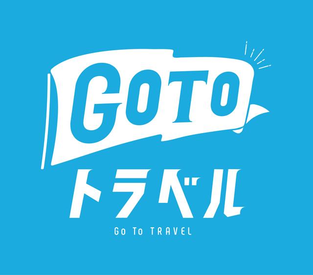 GOTOトラベルキャンペーン|沖縄ウェディングオンライン