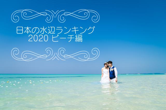 日本の水辺ランキング2020ビーチ編|沖縄ウェディングオンライン