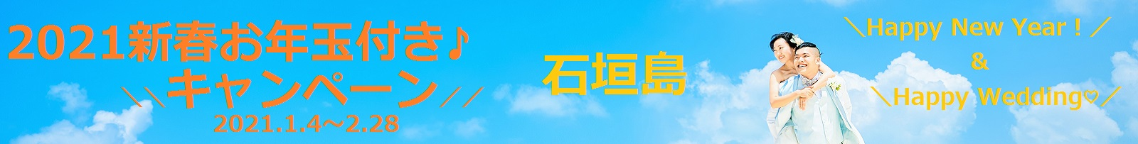 WEB限定ロケーション フォトウェディング ベーシックプラン ~石垣島~