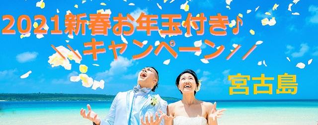 WEB限定ロケーション フォトウェディング ベーシックプラン ~宮古島~