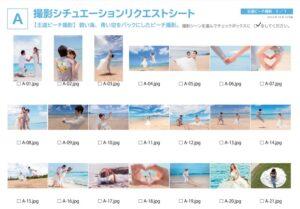 撮影指示書|沖縄ウェディングオンライン