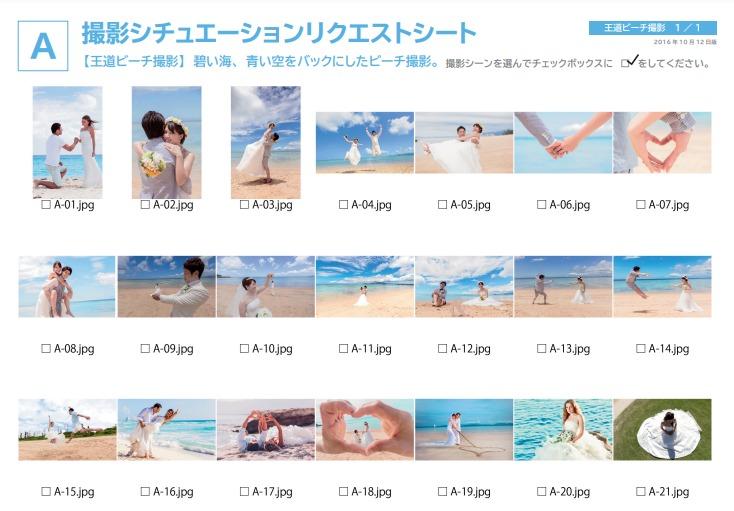 撮影シチュエーションリクエストシート(撮影指示書)|沖縄ウェディングオンライン