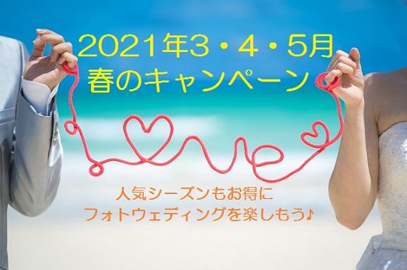 2021年3・4・5月春のキャンペーン♪【沖縄本島】