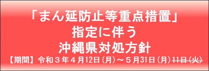 沖縄県への来訪者へのお願い「まん延防止等重点措置」指定に伴う沖縄県対処方針について(令和3年5月9日更新)
