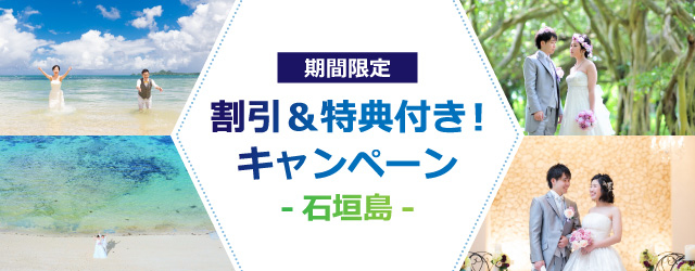 【New】ドローン撮影付き トラッシュザドレスウェディングプラン~石垣島~