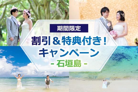 2021年秋のキャンペーン【石垣島】