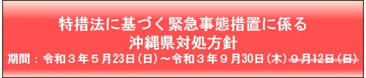 沖縄県への来訪者へのお願い「緊急事態宣言」延長に伴う沖縄県対処方針について